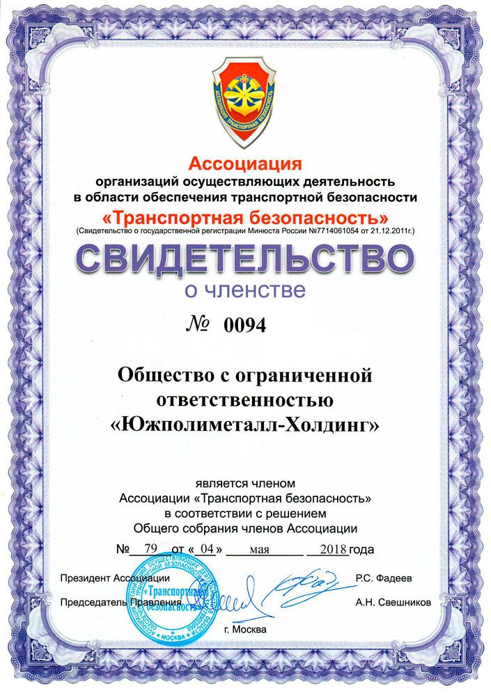 Свидетельство о членстве ООО ЮПХ в Ассоциации Транспортная Безопасность